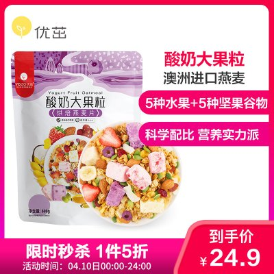 【優茁】酸奶大果粒500g燕麥片水果堅果混合谷物干吃牛奶沖泡營養早餐