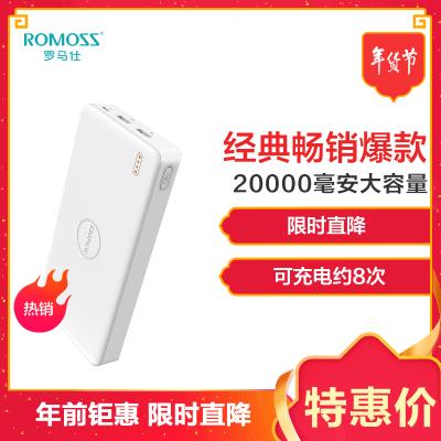罗马仕20000毫安 高密聚合物 移动电源/充电宝 PB20 白色 苹果/安卓通用 聚合物锂离子电芯