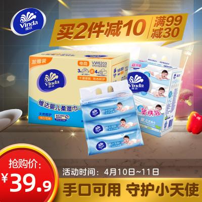 维达(Vinda) 湿巾 婴儿湿巾手口可用 80片*3包(加送4包婴儿纸面巾)整箱销售(新老包装交替发货)