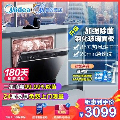 【超級新品】美的(Midea)8套家用臺式嵌入式全自動洗碗機NS8 熱風烘干消毒除菌wifi智控刷碗機