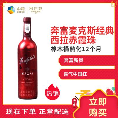 澳大利亚 奔富麦克斯 Penfolds Max's 经典西拉赤霞珠干红葡萄酒750ml单支装【中粮名庄荟 原瓶进口红酒】