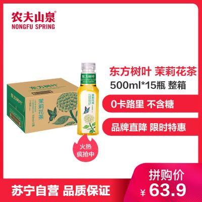東方樹葉原味茶飲料茉莉花茶500ml*15瓶