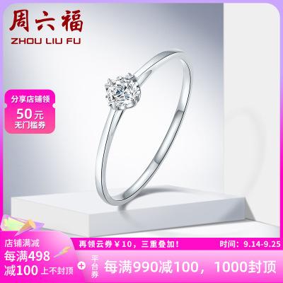 周六福(ZHOULIUFU) 珠寶 白18K金鉆石戒指女士 求婚結婚鉆戒女戒 璀璨KGDB021047