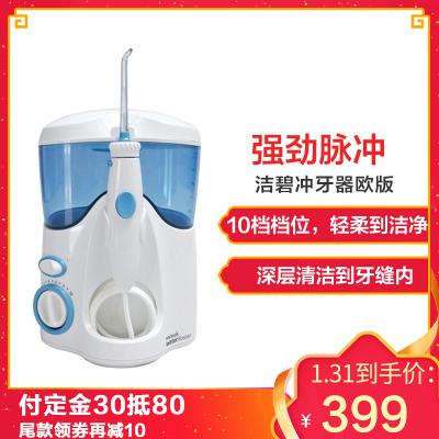 洁碧/Waterpik 电动冲牙器WP-120UK 欧版洁牙器洁碧水牙线洗牙器洁牙家用台式水牙线