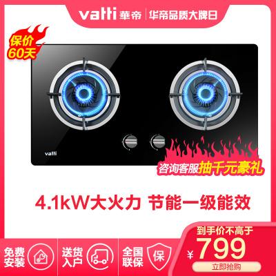 華帝(vatti)JZT-i10036B燃氣灶 4.1KW大火力 一級能效節能猛火灶 鋼化玻璃臺嵌兩用雙眼灶具(天然氣)