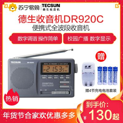 【赠4节充电电池+二槽座充】德生收音机DR-920C 铁灰色老人便携式 数码显示全波段钟控充电四六级校园广播学生听力高考