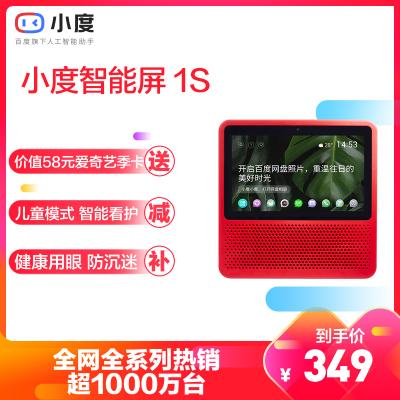 【親愛的客棧同款】 小度在家 智能屏 1S 新一代帶屏智能音箱 觸屏音箱 視頻通話 WiFi/藍牙音響 智享版 紅色