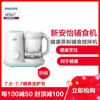 飛利浦AVENT 輔食料理機 母嬰幼兒童健康蒸制攪拌輔食機SCF862/03 PP材質