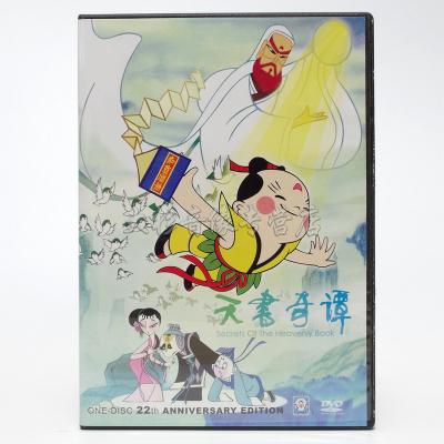 正版 上海美影廠 天書奇譚1983中英字幕DVD光盤1碟早教動畫卡通片