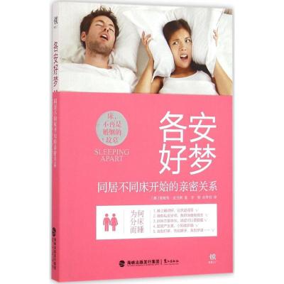 各安好梦:同居不同床开始的亲密关系