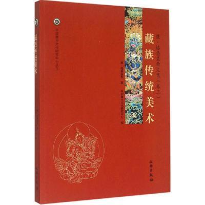 藏族傳統美術9787501042869文物出版社
