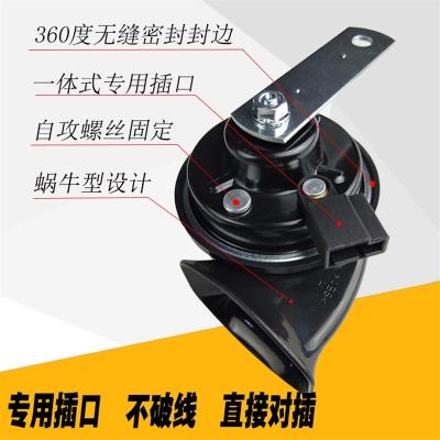 丰田专用汉兰达普拉多RAV4凯美瑞卡罗拉威驰雷凌CH-R蜗牛喇叭改装 锐志(喇叭一对)送扳手