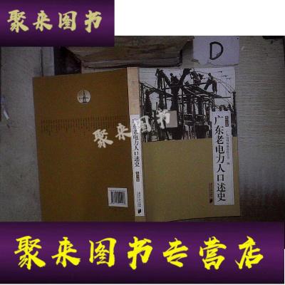 《正版九成新》廣東老電力人口述史(第一輯)*-