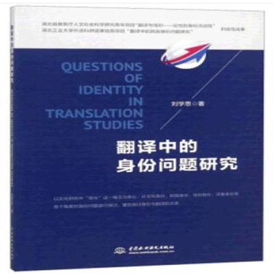 暢銷現貨: 翻譯中的身份問題研究