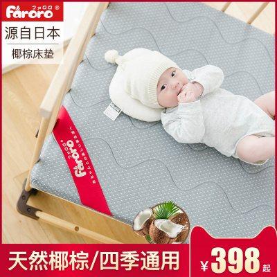 faroro椰棕嬰兒床棕墊寶寶床墊兒童乳膠床墊冬夏兩用可拆洗