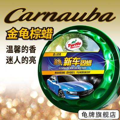 龜牌(Turtle Wax)新車蠟汽車清潔劑汽汽車蠟拋光蠟打蠟固蠟上光蠟保護防氧化上光汽車美容養護用品固體220g