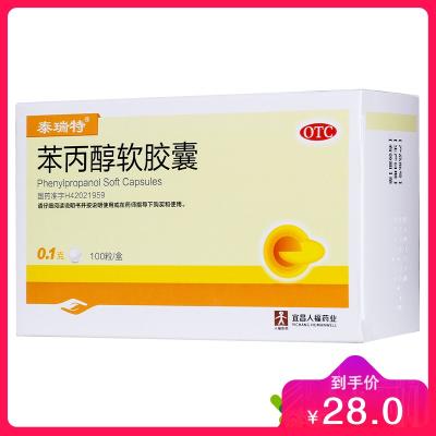 泰瑞特 苯丙醇软胶囊 利胆醇100粒 胆囊炎 肝胆疾病
