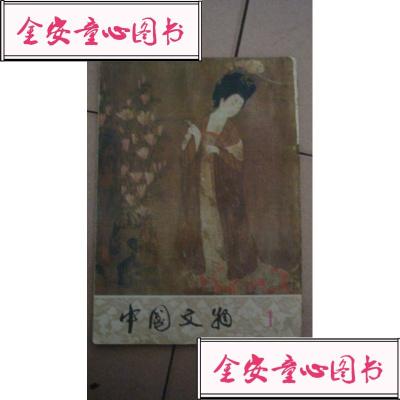【单册】正版画册 1979年 【中国文物】 复刊号 8开