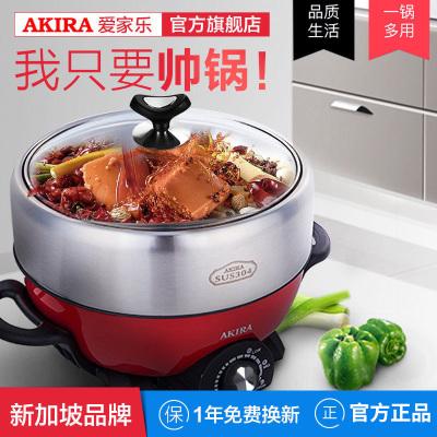 爱家乐(AKIRA)KL-A50/SG电火锅3L