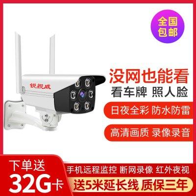 銳視威監控攝像頭家用網絡高清無線wifi手機遠程監控設備套裝監控器室外防水1080P高清【全彩夜視+語音對講】32G內存