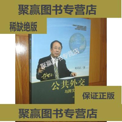 正版9層新 公共外交與跨文化交流 (趙啟正 簽名) 小16開