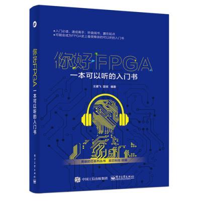 你好FPGA:一本可以聽的入門書