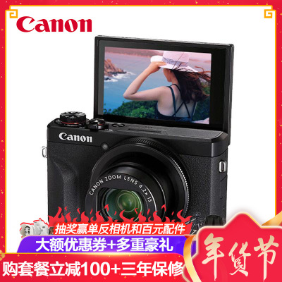 佳能(Canon) PowerShot G7X Mark III 专业数码相机 卡片机 2010万像素 4K拍摄 WiFi分享 自拍美颜照相机 Vlog视频拍摄 G7X3 黑色