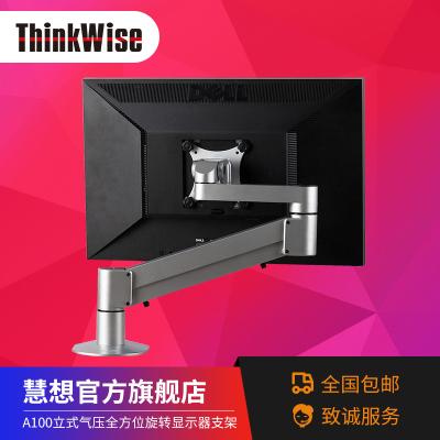 慧想(Thinkwise) 显示器支架 电脑液晶显示屏单屏气压臂桌面万向旋转升降A100