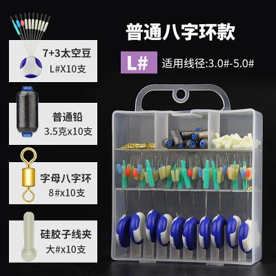 硅膠太空豆套裝鉛皮漂座全套組合特級競技垂釣魚具主線組配件小號 【普通鉛】(八字環)L#