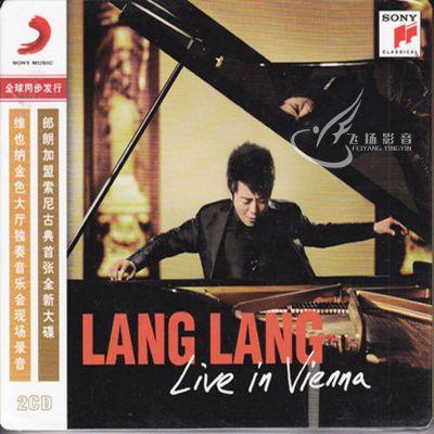 正版郎朗:維也納獨奏音樂會 Live in Vienna 2CD鋼琴古典音樂