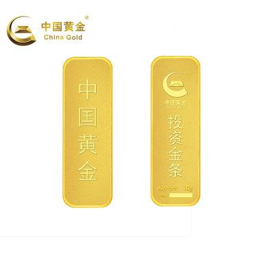 【中国黄金】Au9999金砖10g薄片金条投资储值黄金金条 投资金条 投资收藏系列 足金China Gold