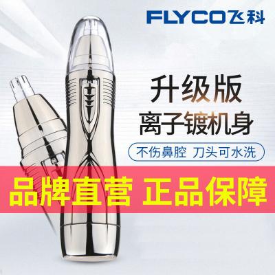 送4節電池【旗艦店】飛科(FLYCO)FS7806鼻毛修剪器 電動鼻毛器 修鼻毛機