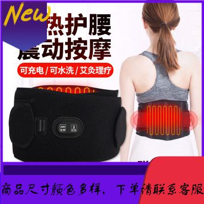 电热充电式护腰带腰间盘艾灸腰部按摩器热敷加热暖宫男女电暖护腰