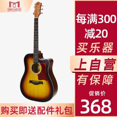 莫森自營(mosen)DC41TBS民謠吉他初學者學生新手入門木吉他41英寸漸變色啞光吉他