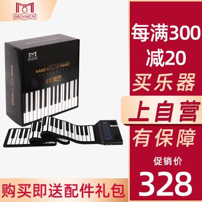 莫森自營(mosen)MS2019手卷鋼琴88鍵便攜式專業版加厚電子琴成年人折疊兒童鍵盤琴 高品質音律+精美禮包+可充電