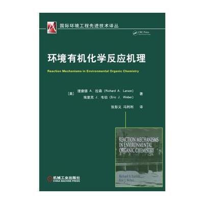 正版書籍 環境有機化學反應機理 9787111570578 機械工業出版社
