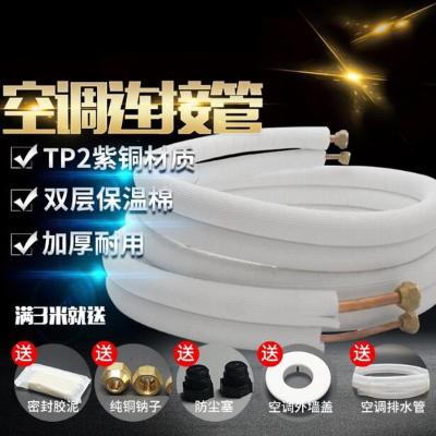 闪电客 空调铜管连接管_成品纯铜管1匹1.5匹3匹5P通用空调内外机加厚铜管 1.5匹空调铜管(12*6)mm每米 抖音
