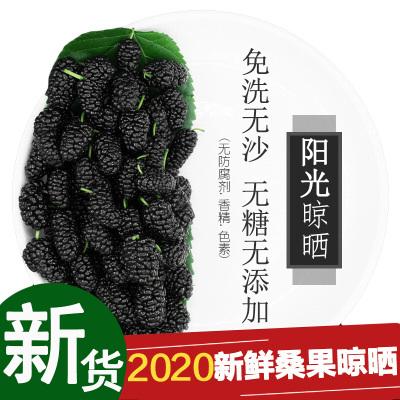 【2020年新貨】神芝王朝 黑桑葚干大顆粒500g 新鮮桑葚果 無沙黑桑椹干桑葚子可做桑葚酒膏