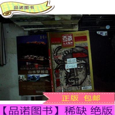 正版九成新西藏人文地理 2014 3;