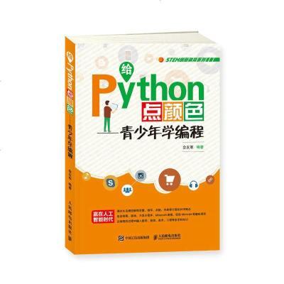 0910给Python点颜色青少年学编程
