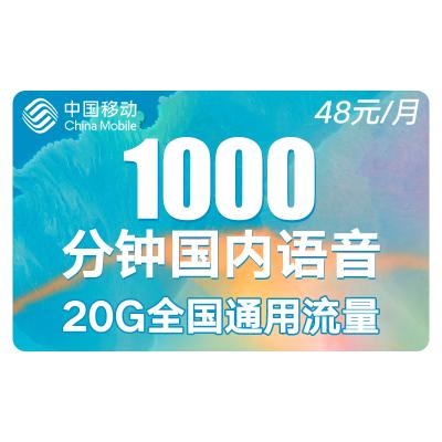 中國移動流量卡大王卡手機卡大王卡無線流量卡電話卡手機卡免費上門派送全國通用流量暢玩吃雞王者抖音快手