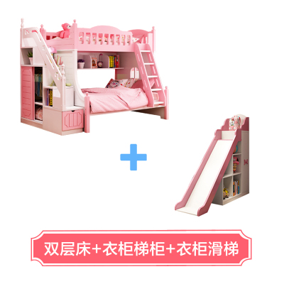 兒童床上下床女孩雙層床公主粉色高低床實木子母床多功 雙層床+衣柜式梯柜+衣柜滑梯 1500mm*1900mm更多組合形式