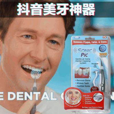 【蘇寧精選】超聲波潔牙器去牙結石超聲波電動潔牙儀沖牙器家用洗牙器去牙結石牙齒美白神器潔牙器筆 洗牙器