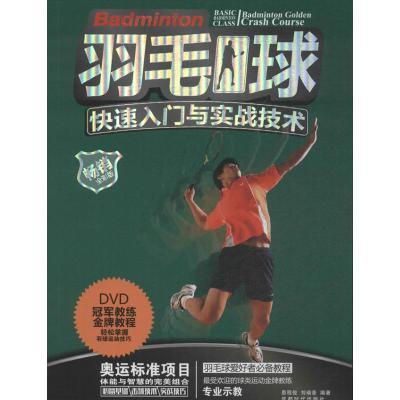 羽毛球快速入門與實戰技術 體育 惠程俊, 劉瑞豪 新華正版