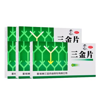 5盒裝/低至24元】桂林三金 三金片54片/盒 小便短赤淋瀝澀痛下焦濕熱尿路感染