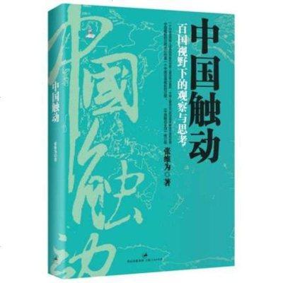 正版 中国触动:百国视野下的观察与思考 书籍,中国人要用自己的话语来触动解读中国和世界 人文社科