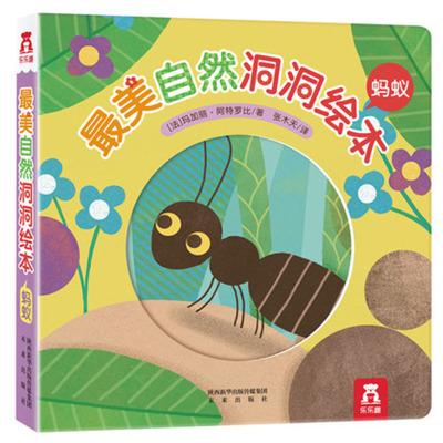 【樂樂趣官方旗艦店】 自然洞洞繪本 螞蟻 0-2-3-4歲親子讀物 撕不爛游戲玩具書 幼兒童啟蒙認知繪本