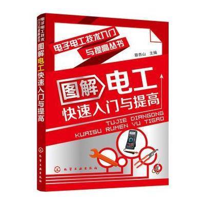 正版書籍 電子電工技術入門與提高叢書--圖解電工快速入門與提高 978712215