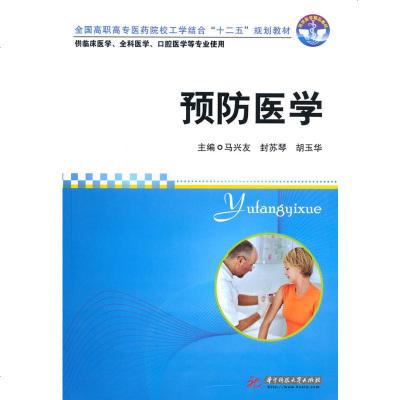 0902預防醫學(馬興友)