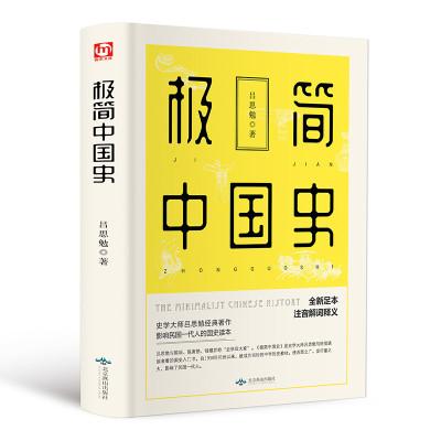 極簡中國史 呂思勉著中國通史 中國近代史 中國簡史 上下五千年 歷史書籍中國古代史 你定愛都的極簡中國史 中國極簡史